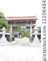 General Temple Ancestor 12206464