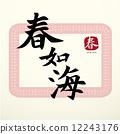文化 亚洲 亚洲人 12243176