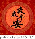文化 亚洲 亚洲人 12243177