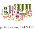 Sapporo word cloud 12477413