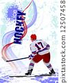 冰球 曲棍球 矢量 12507458