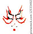 歌舞伎 無形文化遺產 演員 12533402
