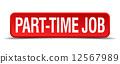 按鈕 僱傭 受通緝的 12567989