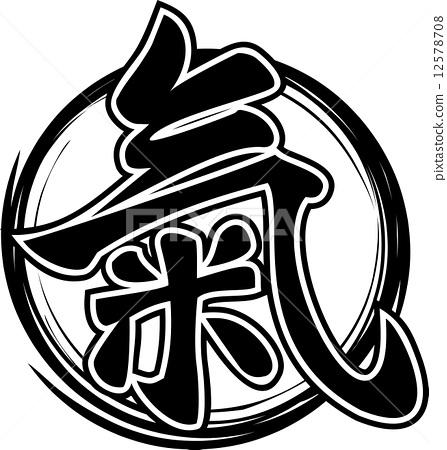 hieroglyph Ki or Chi 12578708