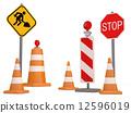 道路 簽字 標誌 12596019