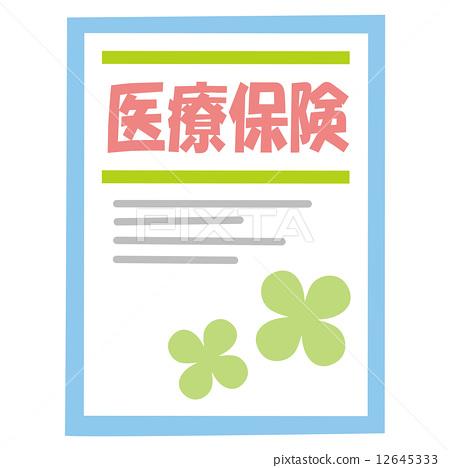 Medical insurance brochure 12645333