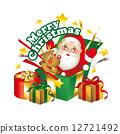 禮物 12721492