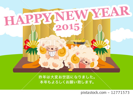 new year's pine decoration, sheep, Happy New Year 2015 12771573