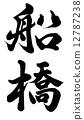 후나바시, 손글씨, 캘리그라피 12787238