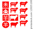 one's seal, stamp, new year's card materials 12835100
