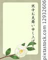 Shimane Tsubaki的冷漠同情 12932606