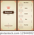 restaurant template plate 12944002