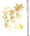 矢量 黄金 金色 12950799