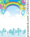 彩虹 12980801
