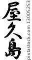 붓글씨, 야쿠시마, 손글씨 13005253