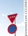 暫停 禁止停車 交通標誌 13310082