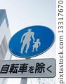 行人使用 交通標誌 交通號誌 13317670