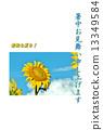 """เทมเพลตภูมิอากาศฤดูร้อน·เมฆฤดูร้อนและวงล้อใหญ่ของดอกทานตะวันหนึ่งล้อ·ตัวอักษรสีน้ำเงินในท้องฟ้าสีฟ้า """"ความร้อนในอากาศที่อบอุ่น"""" ความเห็น """"มีฤดูร้อนที่ดี! 13349584"""