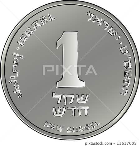 Vector Israeli silver money one shekel coin 13637005