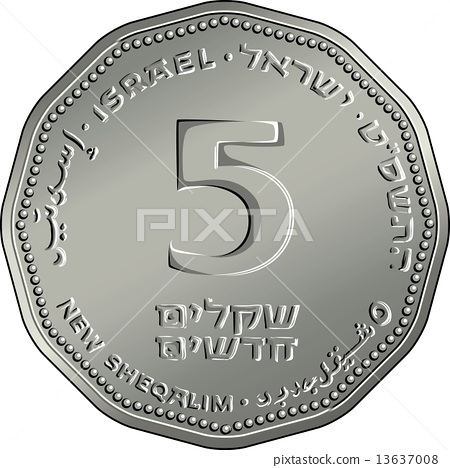 Vector Israeli money five shekel coin 13637008