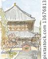 东大寺 13676813