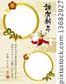 猴年 賀年片 新年賀卡 13682927