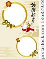 猴年 賀年片 新年賀卡 13682928