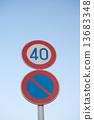 禁止停車 路標 交通標誌 13683348