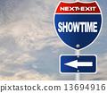 展示 交通標誌 路標 13694916