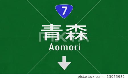 Aomori Japan Highway Road Sign 13953982