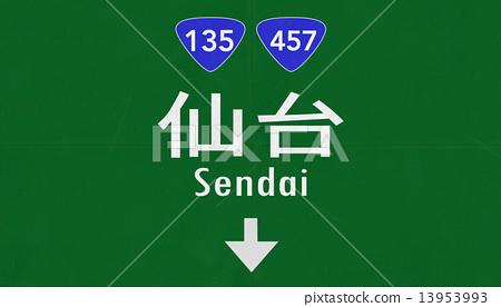 Sendai Japan Highway Road Sign 13953993