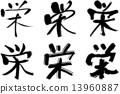 漢字_榮 13960887