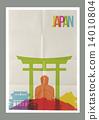 复古 海报 日本 14010804