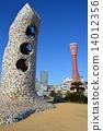 kobe, port, tower 14012356