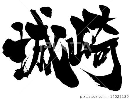 Shirosaki · · · letter 14022189