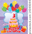 Baby birthday card with balloons, big cake and gift boxes. Three 14049044
