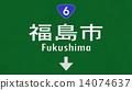 Fukushima Japan Highway Road Sign 14074637