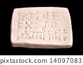 Assyrian tablet with cuneiform characters 14097083