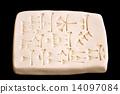 Cuneiform Tablet 14097084