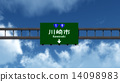 Kawasaki Japan Highway Road Sign 14098983
