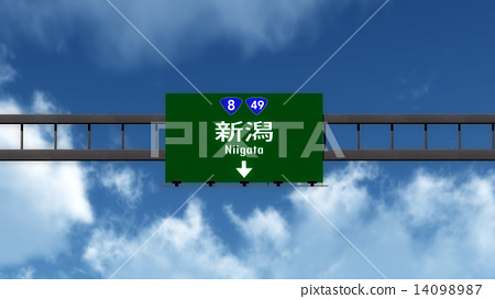 Niigata Japan Highway Road Sign 14098987