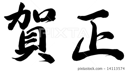 happy new year calligraphy writing chinese character 14113574