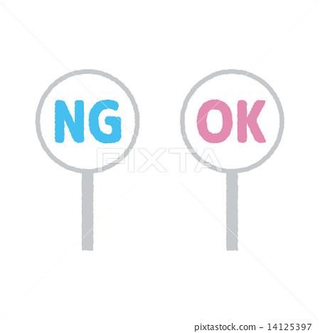標語牌OK NG 14125397
