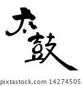 筆文字 太鼓.n 14274505