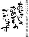新年快樂信刷 14299580