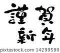 calligraphy writing, character, material for new year's cards 14299590