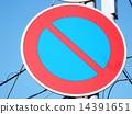禁止停車 痕跡 符號 14391651