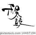 筆文字 和太鼓.n 14407194