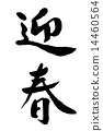 calligraphy writing, happy new year, handwriting 14460564