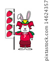 bunny, rabbit, vector 14624357